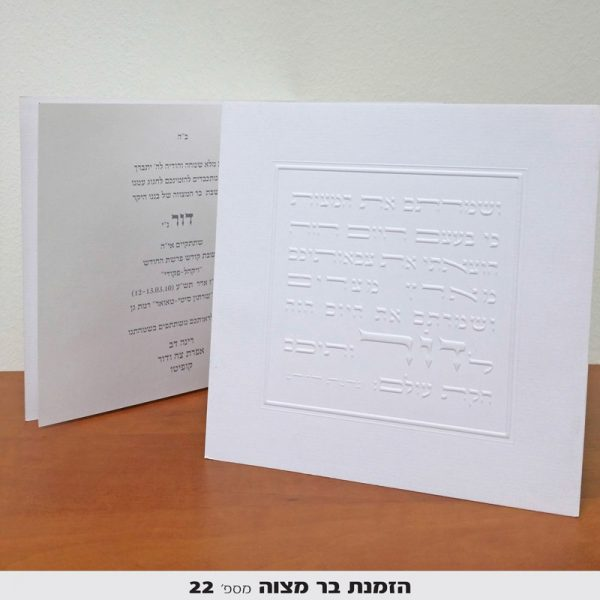 הדפסת הזמנות לבר מצווה