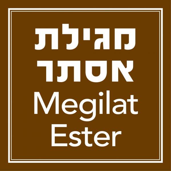 מגילת אסתר MEGILAT ESTER
