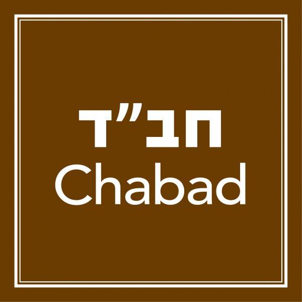 "חב""ד Chabad"