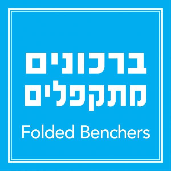 ברכונים מתקפלים Benchers