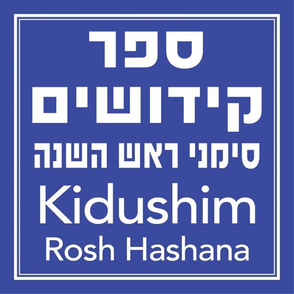 ראש השנה Rosh Hashana