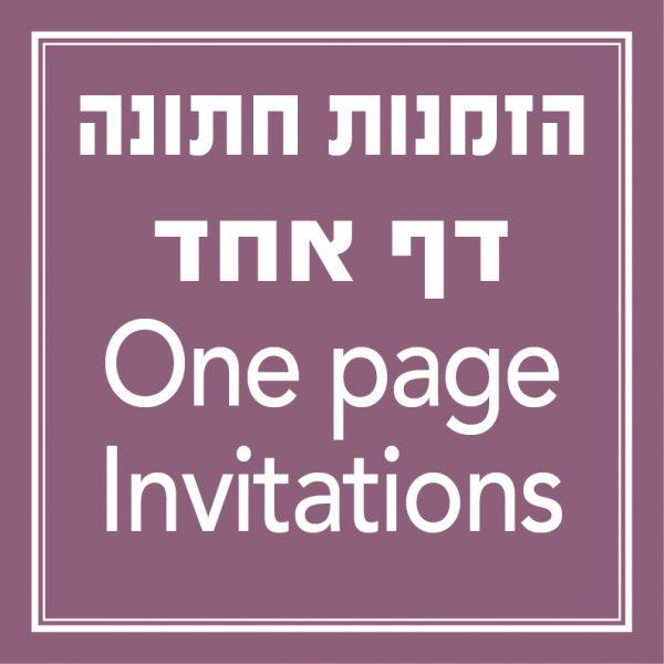 הזמנות חתונה כללי דף אחד