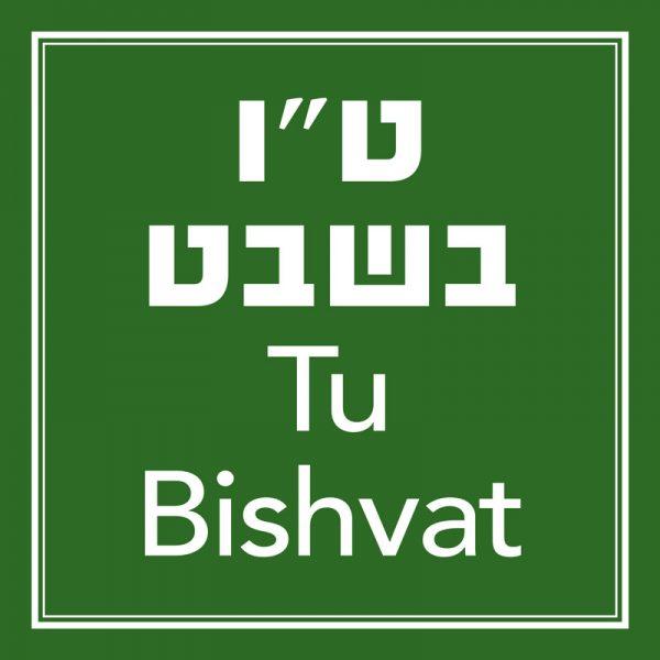 טו בשבט Tu Bishvat