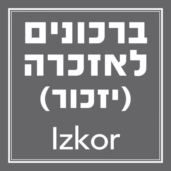 ברכונים לאזכרה יזכור Izkor