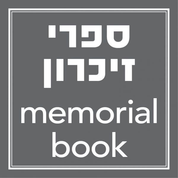 ספר זיכרון