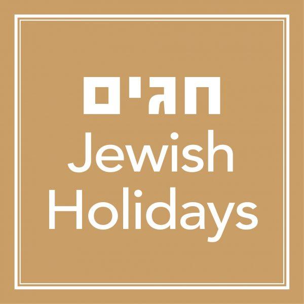 חגים CHAGIM / JEWISH HOLIDAYS