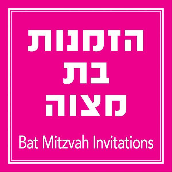 הזמנות בת מצווה Bat Mitzva