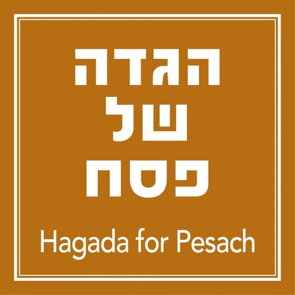 הגדה של פסח Pesach