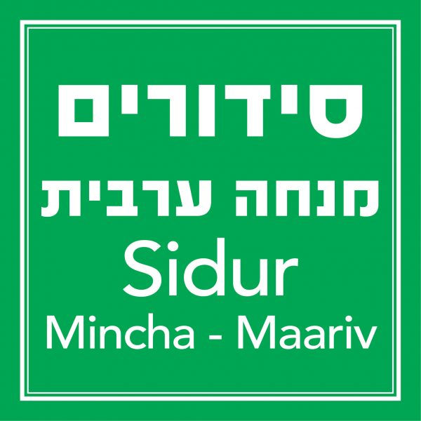 סידורים Sidurim