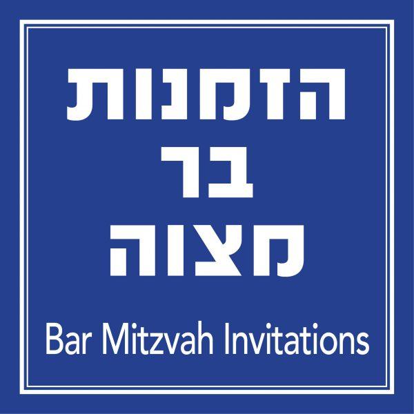 הזמנות בר מצווה Bar Mitzva