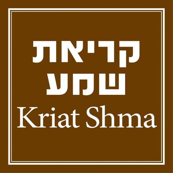 קריאת שמע Kriat Shma