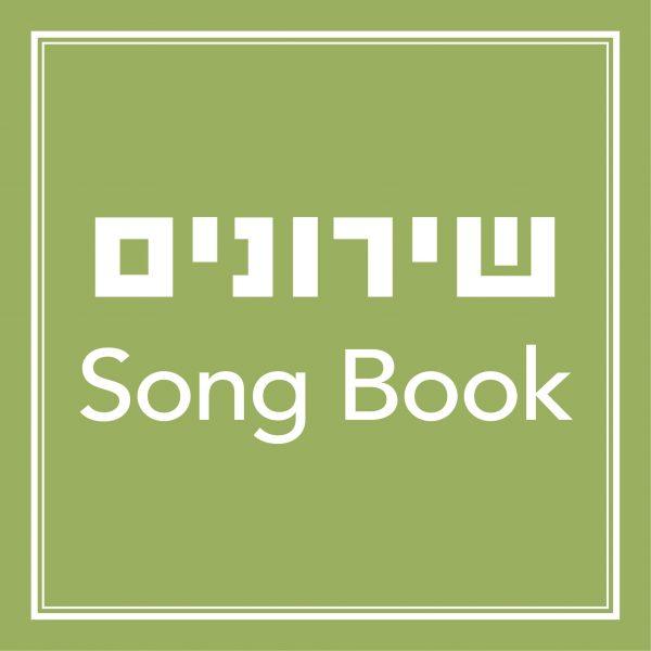 שירונים Song Book