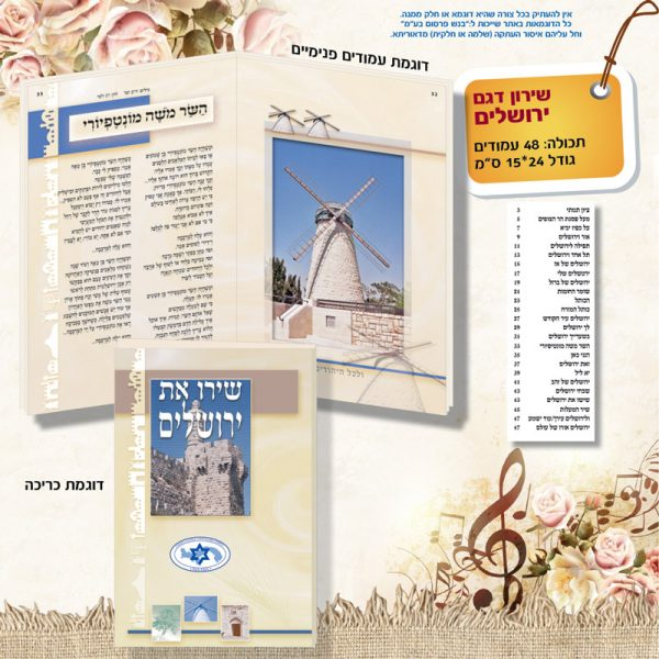 שירי ירושלים מזכרת