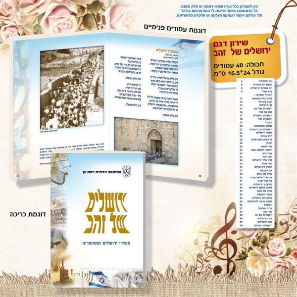 שירון ירושלים מזכרת