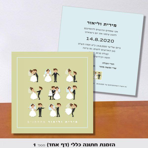 הדפסה הזמנה לחתונה