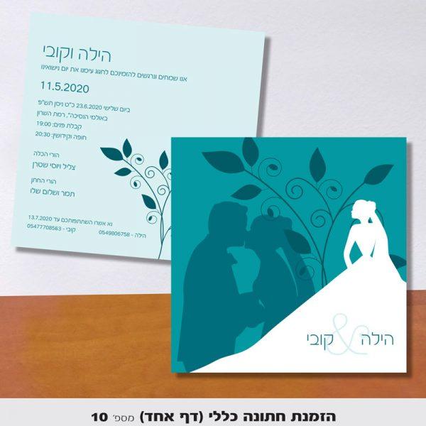 הדפסת הזמנה לחתונה