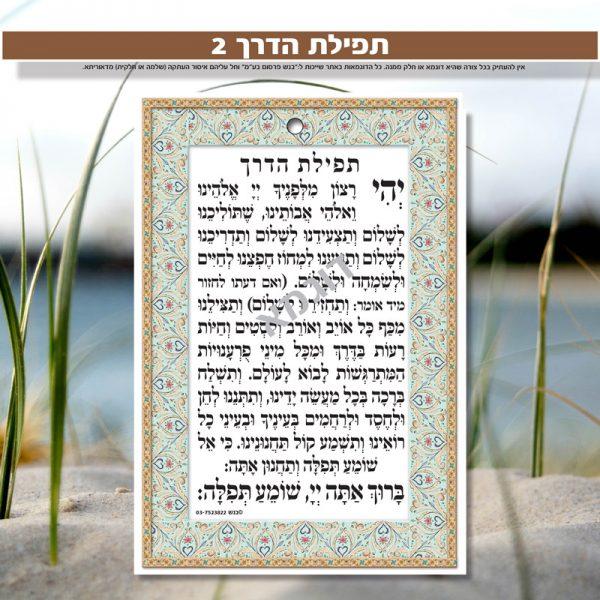 תפילת הדרך מזכרת
